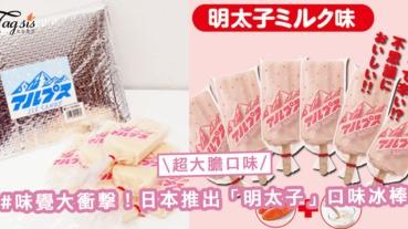 味覺大衝撃!日本推出「明太子」口味冰棒,讓你感受不一樣的甜味〜