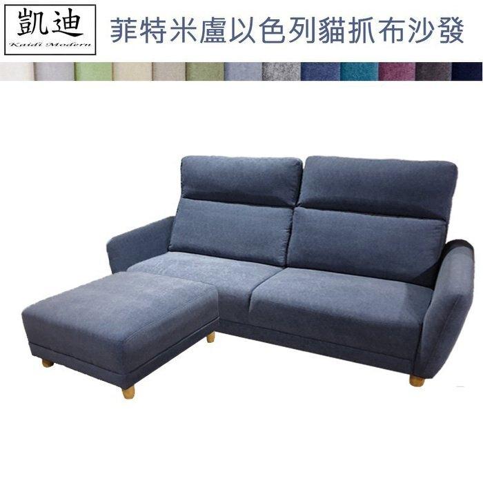 【凱迪家具】Q49-1227-2菲特高背設計米盧以色列貓抓布L型沙發/獨立筒坐墊/台灣製造/可刷卡-SUPER SALE樂天雙12購物節