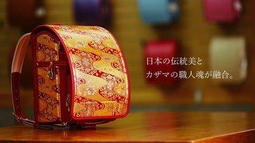 首創小學生書包成人版,展現日本京都風情
