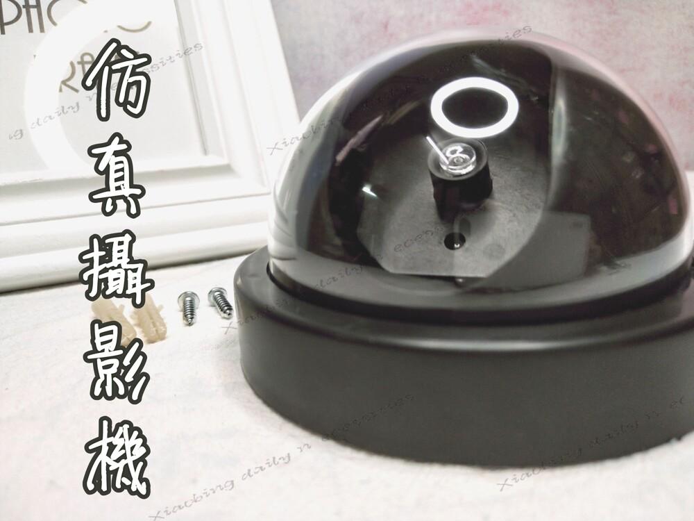 假攝影機 防盜錄影機 帶閃爍警示燈 高仿真 逼真 假監控 半球型偽裝監視器 假攝影鏡頭