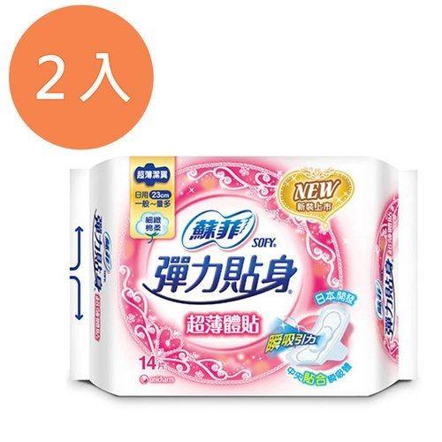 蘇菲 彈力貼身 超薄體貼 衛生棉 日用潔翼 23cm(14片x2包)/組