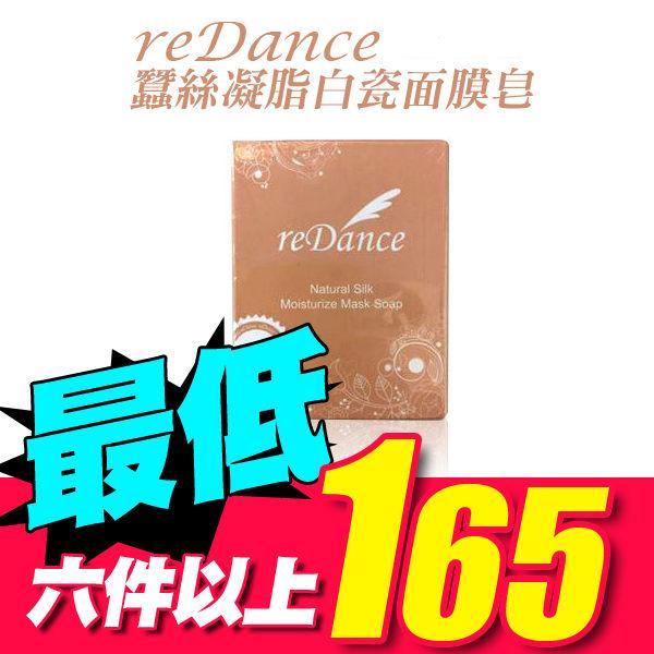 reDance 瑞丹絲 蠶絲凝脂白瓷面膜皂 70g 盒裝公司貨【小紅帽美妝】AAA