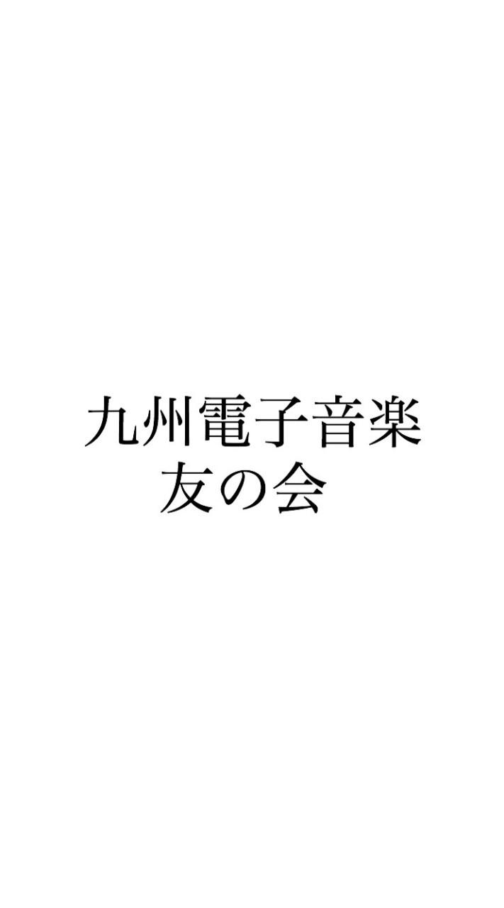 九州電子音楽友の会