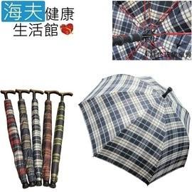 ◆ 滿足年長者用傘非用杖的微妙心理 ◆ 專利式兩用傘 傘中有杖 安心又方便 ◆ 超強抗風傘骨 ◆ 免費基本維修
