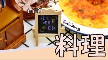 【料理】韓式泡菜煎餅,mini 迷你 料理篇第十四彈-韓式泡菜煎餅。