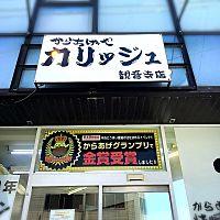 カリッジュ観音寺店