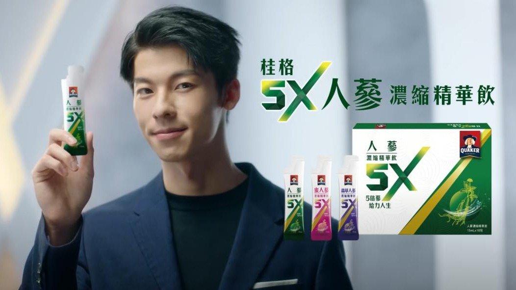 桂格5X人蔘濃縮精華飲_許光漢潛能篇 30秒