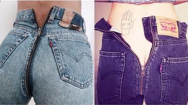 是前衛還是時尚災難?這些牛仔褲你接受得到嗎?