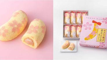 東京芭娜娜Tokyo Banana推出「櫻花限定版!」櫻花口味香蕉蛋糕絕對是2020年必買伴手禮