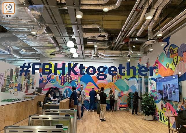 Facebook於香港開設新辦公室,籌備一年,共有四層佔地6.8萬呎。(陳志滔攝)