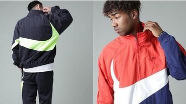 就是要「勾」起你的注意!Nike「超大型 Swoosh 復古運動外套」多種配色釋出!