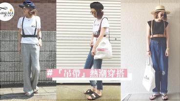 穿上它令身體線條更突出〜日本正流行的「吊帶」熱潮,吊帶穿搭大公開〜