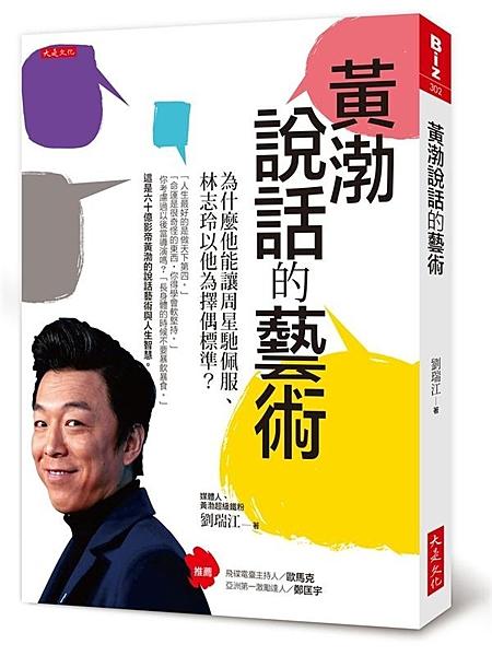 「我的擇偶標準,就是照著黃渤的條件來。」──臺灣第一名模林志玲 黃渤是誰? 居然...