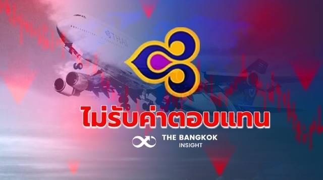 ช่วยองค์กร! บอร์ด 'การบินไทย' ไม่รับค่าตอบแทนเริ่มมิ.ย.นี้