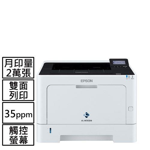 A4黑白商用雷射網路印表機 WorkForce AL-M310DN【登錄送伊萊克斯冰沙機】
