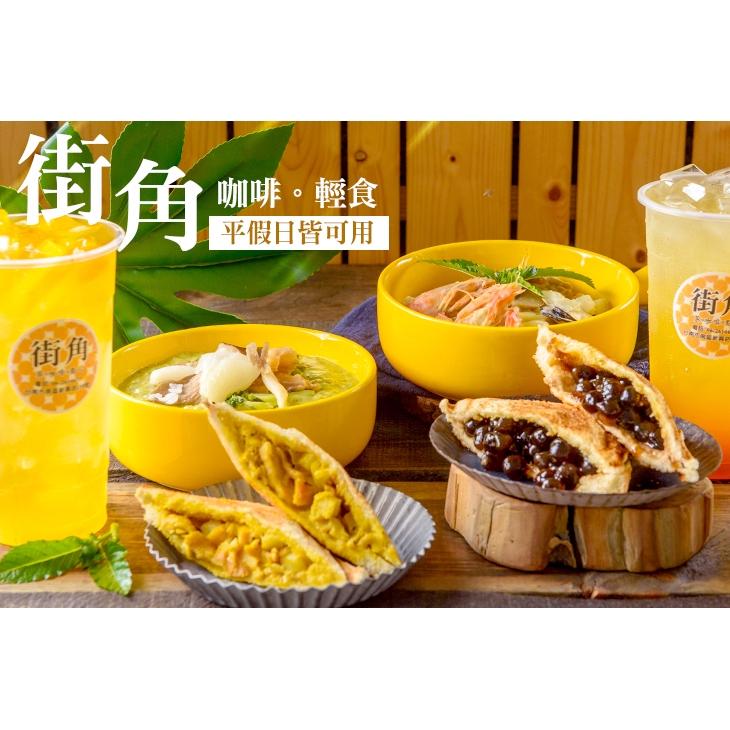 【街角 咖啡。輕食】平假日皆可抵用100元消費金額 台南