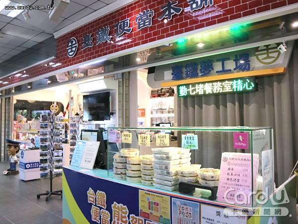 美味的「臺鐵便當」乘載國人的美好記憶,「台灣Pay」付款碼結帳就能獲得9折好康(圖/財金公司 提供)