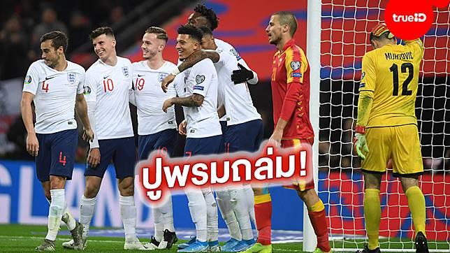เข้ารอบแล้ว! อังกฤษถล่ม มอนเตเนโกร 7-0 เข้ารอบสุดท้าย ยูโร 2020