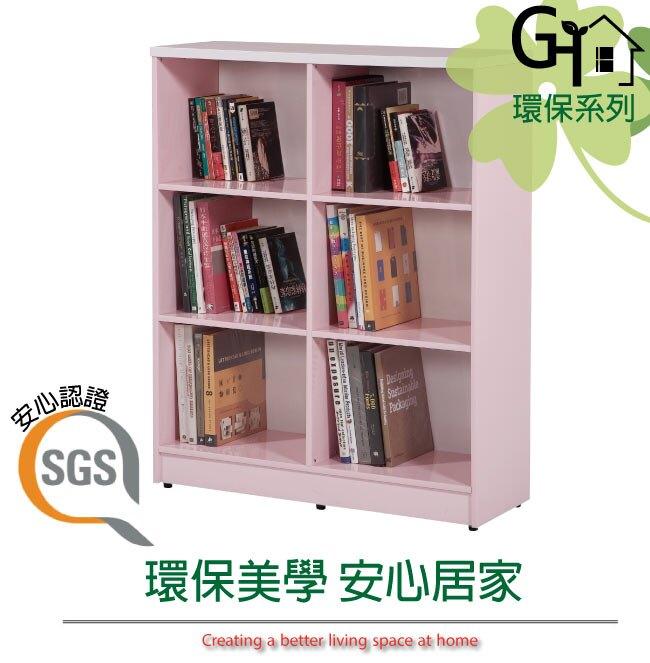 【綠家居】蘿倫 環保3尺塑鋼開放式六格書櫃/收納櫃(四色可選)