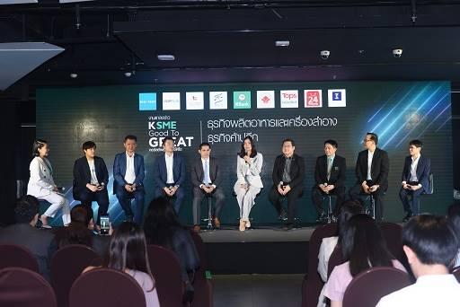 กสิกรไทยจับมือ 8 พันธมิตร จัด K SME Good to Great ปีที่สอง ผู้ชนะมีรางวัล1ล้าน
