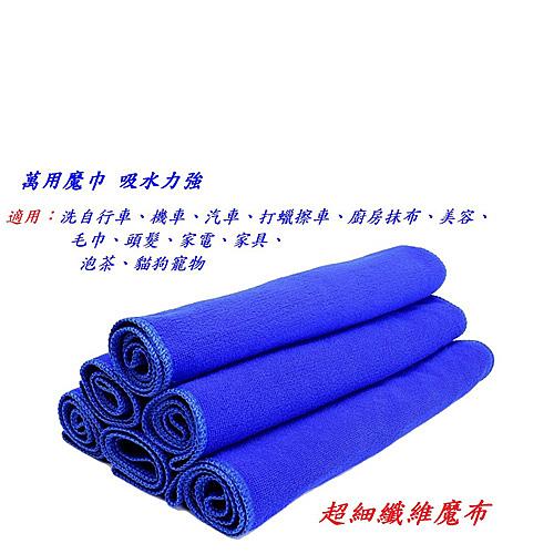 超細纖維魔布 吸水力強