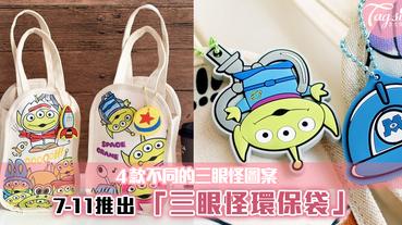 7-11推出「三眼怪環保袋」!4款不同的三眼怪圖案~