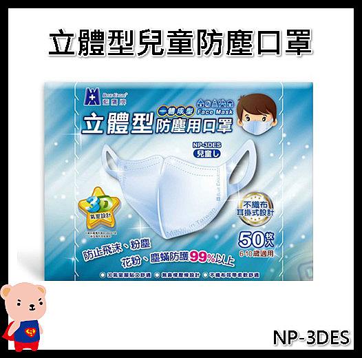 口罩 藍鷹牌 台灣製兒童防塵口罩 NP-3DES
