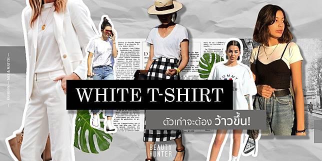 """5 เคล็ดลับเปลี่ยน """"เสื้อยืดสีขาว""""บ้าน ๆ ให้เป็นแฟชั่นสตรีต ชิคเกินราค"""