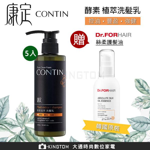 送精美禮物 5瓶超值組 CONTIN 康定 酵素植萃洗髮乳 300ML/瓶 洗髮精 加贈絲柔護髮油 公司貨