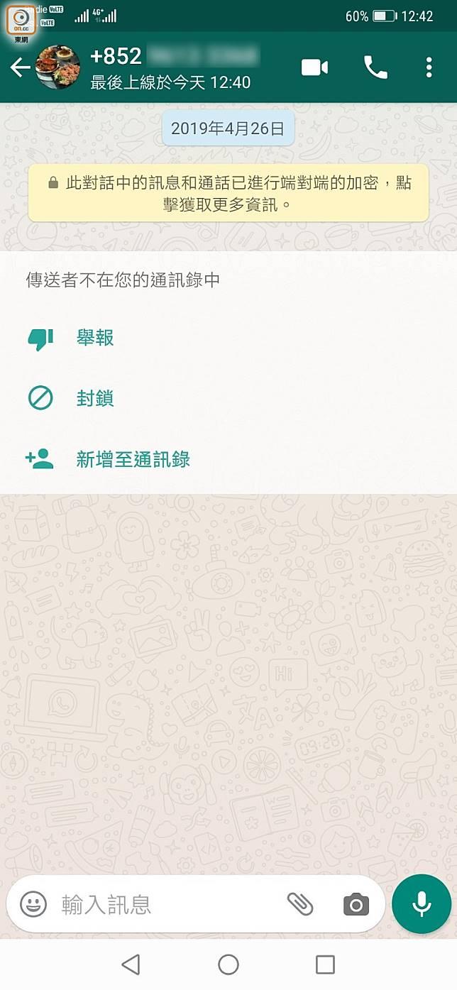 手機自動開啟WhatsApp程式及對話頁面。(林子聰攝)