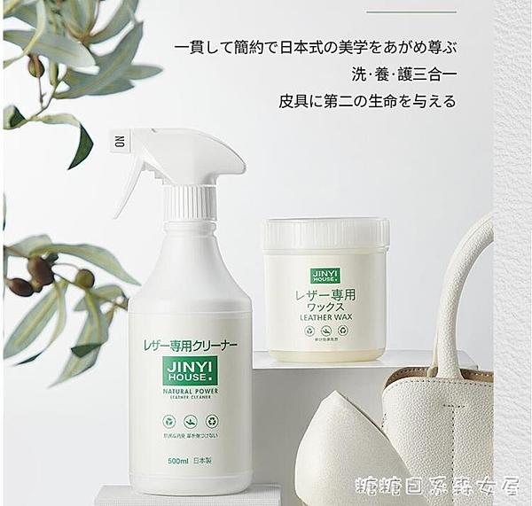 日本錦怡皮革清潔劑皮具護理液保養油皮衣真皮包包皮沙發清洗神器