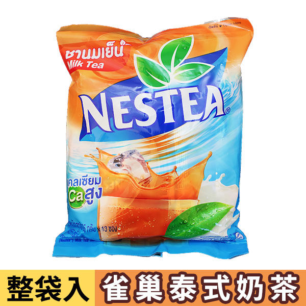 泰國 雀巢 三合一 泰式 奶茶 35g*13包/袋 NESTEA 香甜 茶香 方便 沖泡 奶茶 隨身包【AN SHOP】