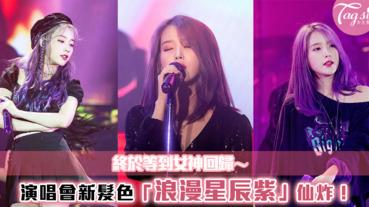 IU換上「浪漫星辰紫」新髮色!演唱會新造型超仙粉絲大讚「終於等到女神回歸!」