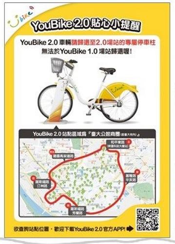 新舊YouBike版本之亂,騎到YouBike 2.0版本、台北騎出新北無處可還?