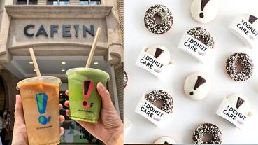 IG正夯OATLY燕麥奶這裡喝!CAFE!N推聯名新品燕麥奶拿鐵,加碼Krispy Kreme燕麥甜甜圈