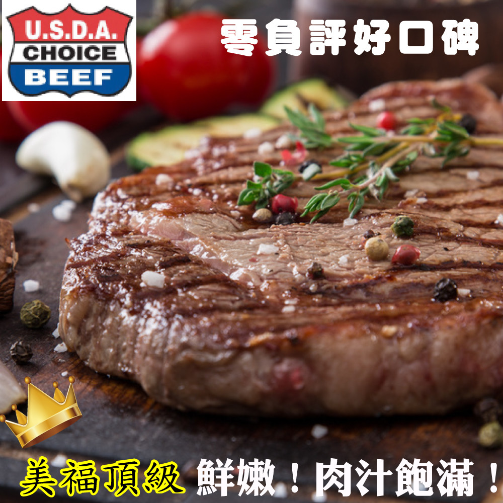 【i TYPE】老饕牛肉首選-美國美福特選Top Choice 濕式熟成沙朗牛排