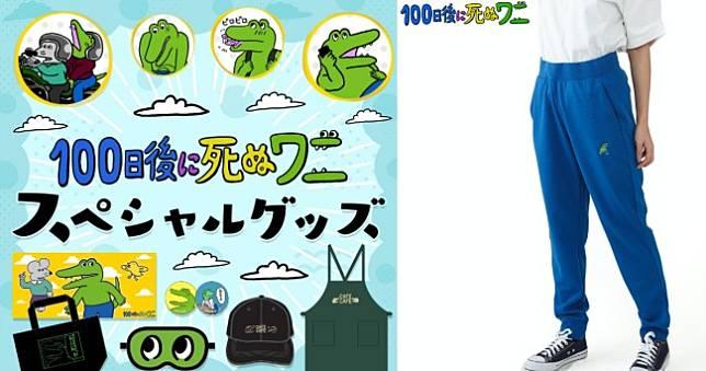 漫畫《100天後就會死的鱷魚》推出周邊「鱷魚的褲子」,不要懷疑真的只是一條褲子