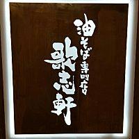 歌志軒 大岡山店