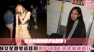 利用「反差色」拍出滿滿復古風!跟BlackPink的Jennie和Lisa同樣風格~只要用Iphone內建相機就行!