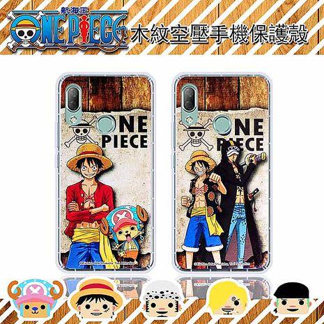 【航海王】HTC U19e (6吋) 木紋系列 防摔氣墊空壓保護套魯夫&羅