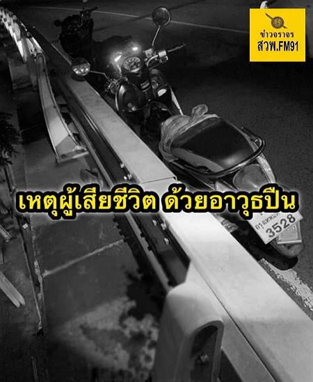 เหตุผู้เสียชีวิต ด้วยอาวุธปืน บริเวณเชิงสะพานข้ามแยกท่าพระ ถนนเพชรเกษม