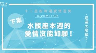 【10/29-11/04】十二星座每週愛情運勢 (下集) ~ 水瓶座本週的愛情沒能如願!