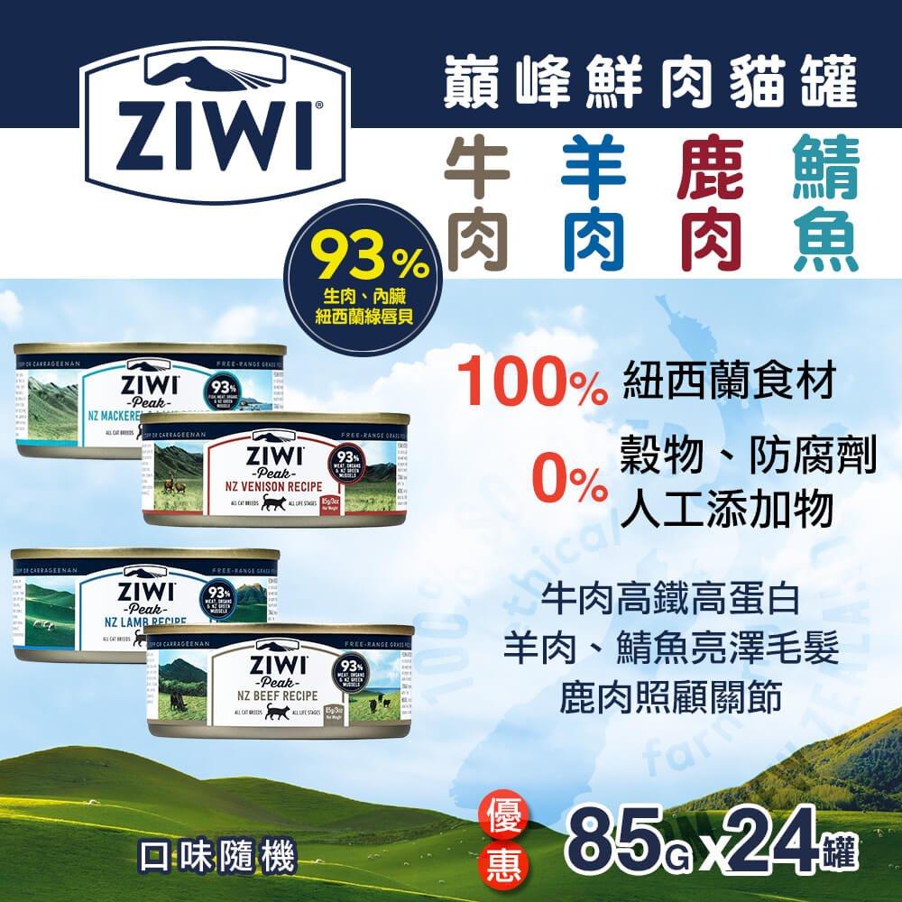 ZiwiPeak巔峰 93%鮮肉貓罐頭-四種口味混一箱(85g-24罐)