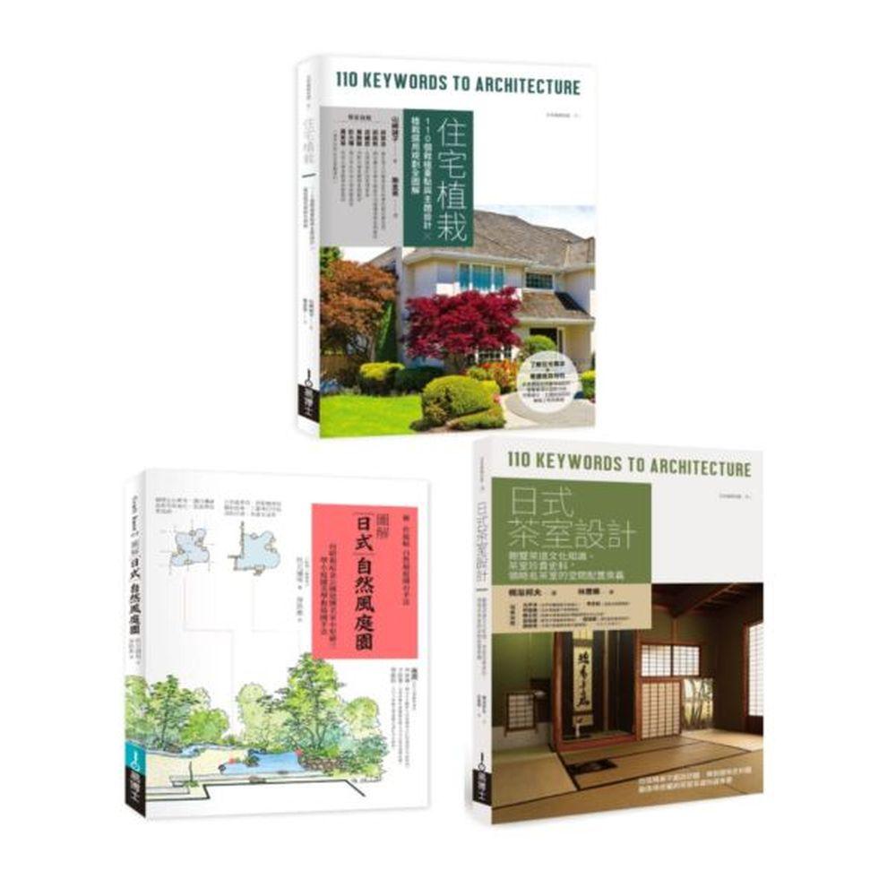 本套書聚焦「家的居所」,解剖日式植栽+日本名家庭園+茶室優雅迷人的設計及know-how,進而領略日本美學耐人尋味的魅力!1.《住宅植栽:110個栽植重點與主題設計╳植栽選用規劃全圖解》提升居住品質、