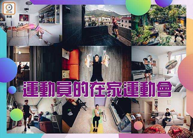 九位不同範疇的香港精英運動員,利用創意和僅有的器材,維持訓練水平及體能,為未來重啟的運動比賽作準備。(互聯網)
