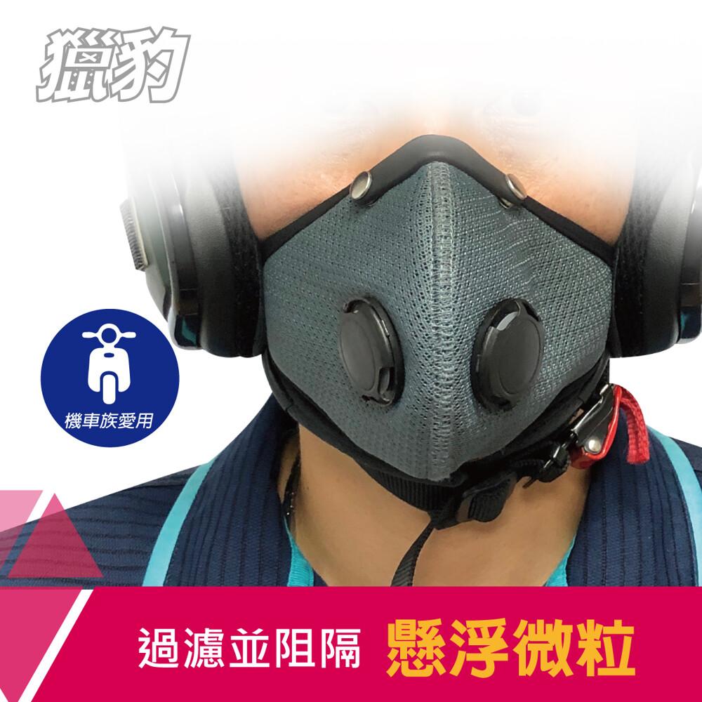 可更換式PM2.5濾片 (包裝內共有3組濾片) 針織滌綸布料口罩主體,健康環保、透氣性高,可反覆水洗不變形 有效對抗PM2.5霧霾、杜絕髒空氣及灰塵 快速單向氣流呼吸閥,透氣不悶熱,眼鏡不起霧 (眼鏡