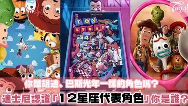 迪士尼官方認證!《Toy Story》中的人物對應12星座!你和胡迪及巴斯的星座相同嗎?