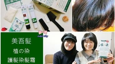 【頭髮。染髮DIY】美吾髮|植の染護髮染髮霜5昆布棕|自己DIY染髮,輕鬆遮白髮,髮色時尚髮質柔滑順~*