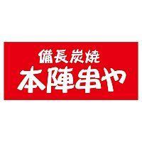 本陣串や 岡谷塚間店