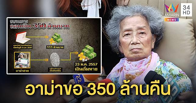 เปิดขบวนการลูกสาวถอนเงินอาม่า 350 ล้านเกลี้ยงบัญชี – ธนาคารแจงไร้เจตนาทุจริต (คลิป)